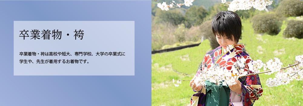 卒業着物・袴